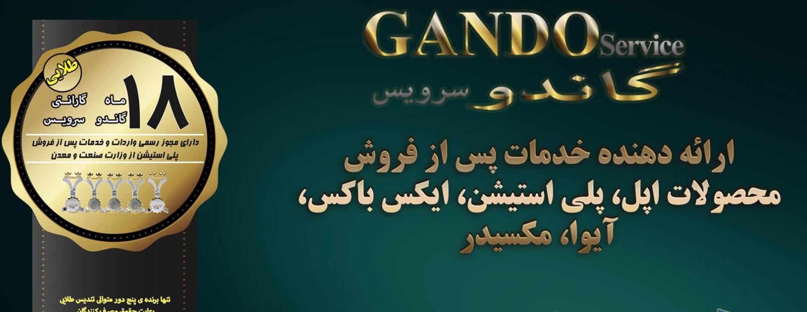 گاندو سرویس